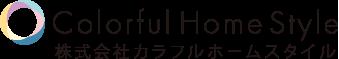 株式会社カラフルホームスタイル